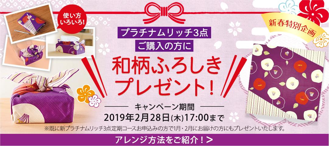 【新春特別企画】和柄ふろしきプレゼント