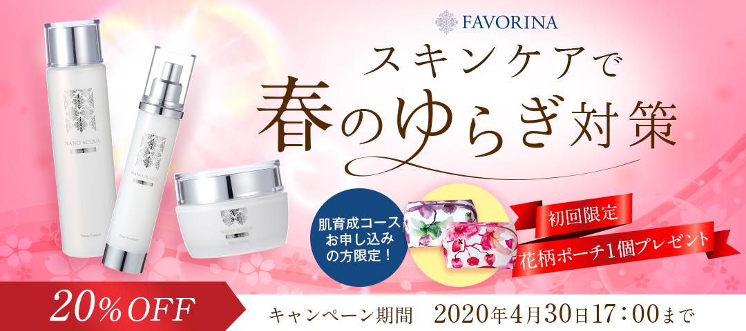 選べる洗顔セットキャンペーン