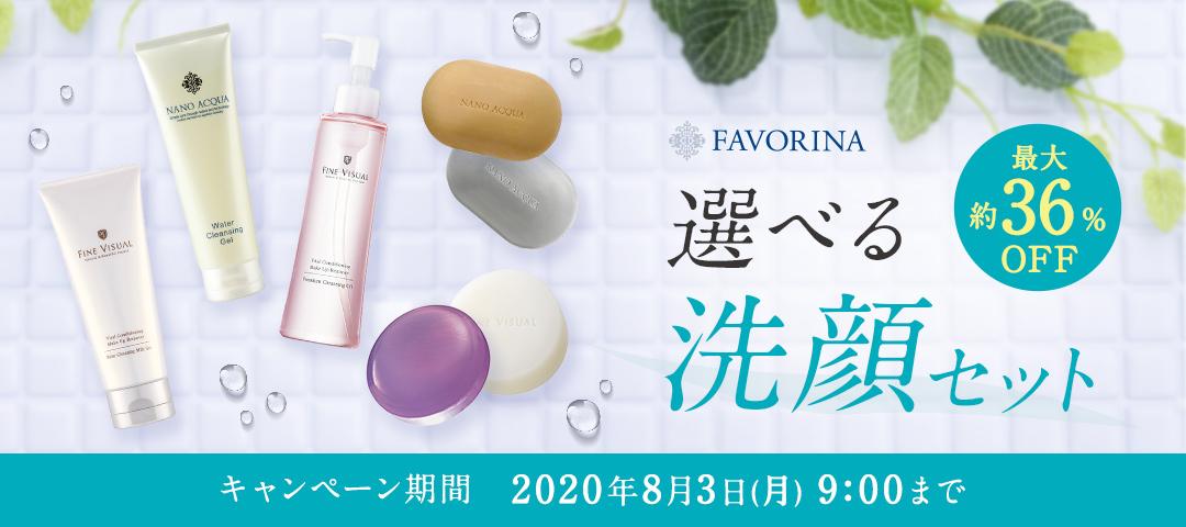 選べる洗顔