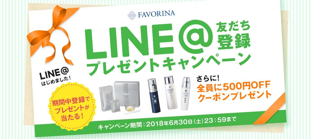 LINE@友だち登録プレゼントキャンペーン