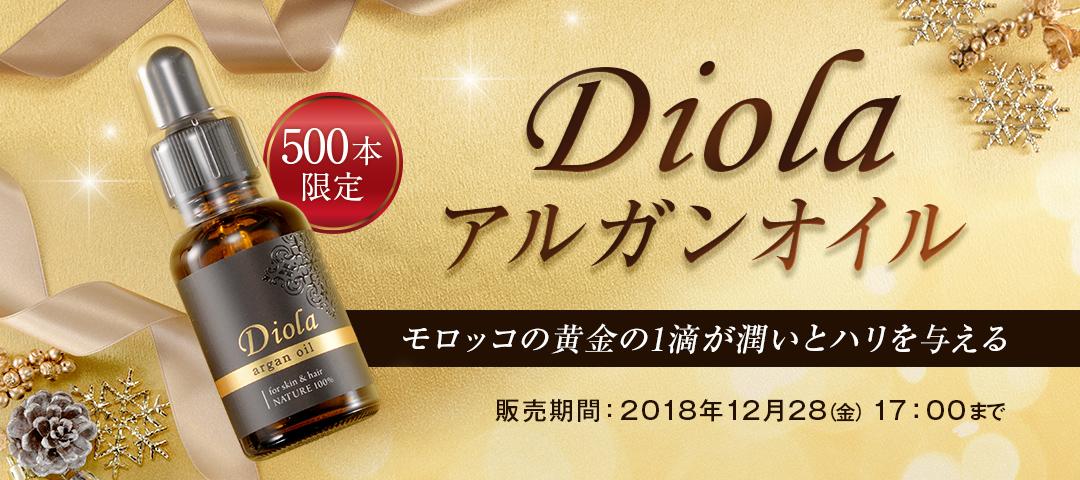 【限定500本】Diolaアルガンオイル