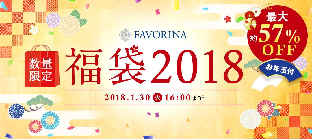 <数量限定>フェヴリナ福袋2018