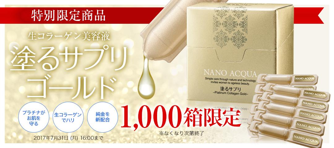 【特別限定商品】塗るサプリ ゴールド