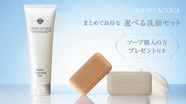 組み合わせ自由な洗顔アイテムまとめてお得な「選べる洗顔セット」