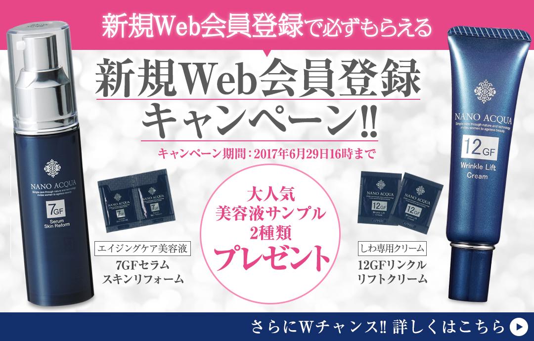 新規Web会員登録キャンペーン